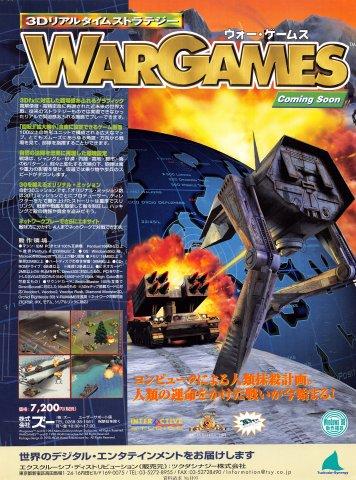 WarGames (Japan)