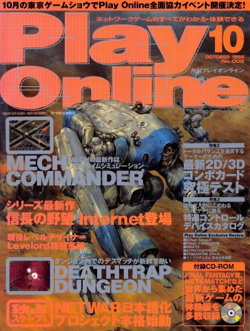 Play Online No.005 (October 1998)