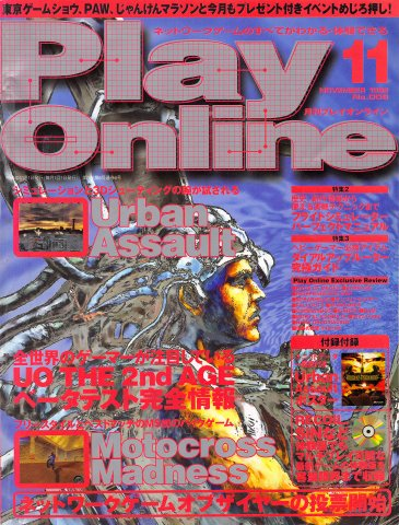Play Online No.006 (November 1998)