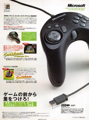 Microsoft Sidewinder (Japan)
