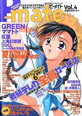 P-Mate Vol.4 (July 1999)