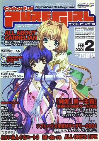 Colorful Puregirl Issue 09 (February 2001)