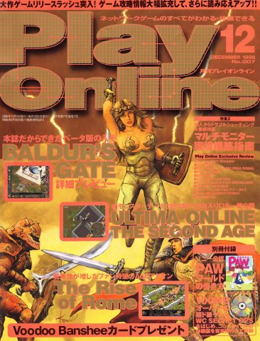 Play Online No.007 (December 1998)