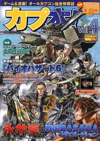 CapBon Vol.4 (July 2012)