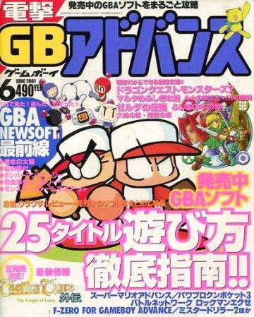 Dengeki GB Advance Issue 2 (June 2001)