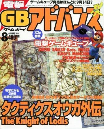 Dengeki GB Advance Issue 4 (August 2001)