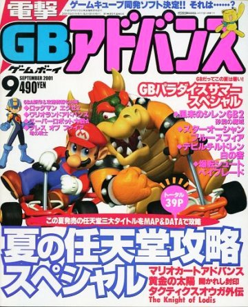 Dengeki GB Advance Issue 5 (September 2001)