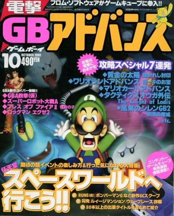 Dengeki GB Advance Issue 6 (October 2001)
