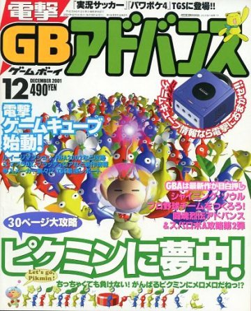 Dengeki GB Advance