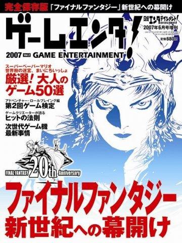 Game Enta! Vol.02 (June 2007)