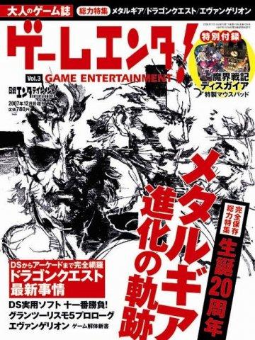 Game Enta! Vol.03 (December 2007)