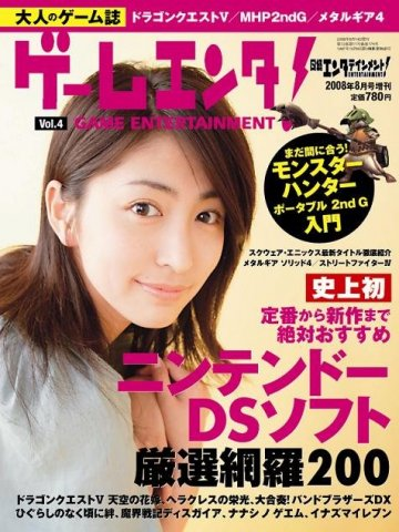 Game Enta! Vol.04 (August 2008)