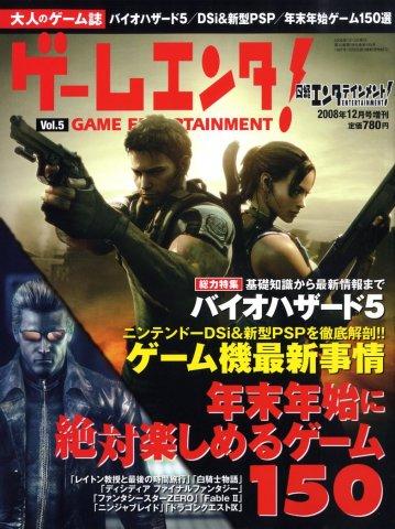 Game Enta! Vol.05 (December 2008)