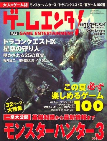 Game Enta! Vol.06 (August 2009)