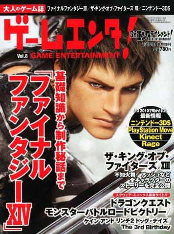 Game Enta! Vol.08 (August 2010)