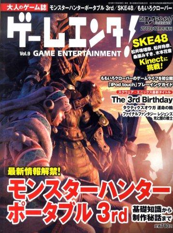 Game Enta! Vol.09 (December 2010)