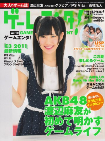 Game Enta! Vol.10 (August 2011)