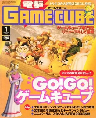 Dengeki Gamecube Issue 01 (January 2002)