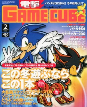 Dengeki Gamecube Issue 02 (February 2002)