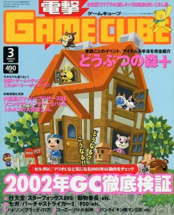 Dengeki Gamecube Issue 03 (March 2002)