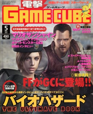 Dengeki Gamecube Issue 05 (May 2002)