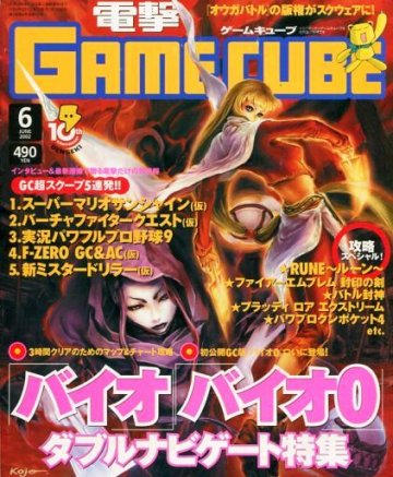 Dengeki Gamecube Issue 06 (June 2002)