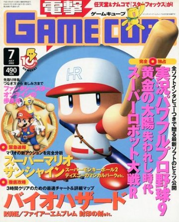 Dengeki Gamecube Issue 07 (July 2002)