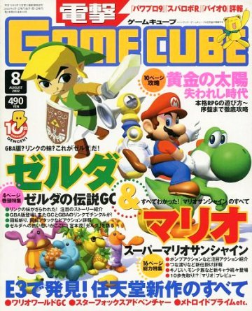 Dengeki Gamecube Issue 08 (August 2002)