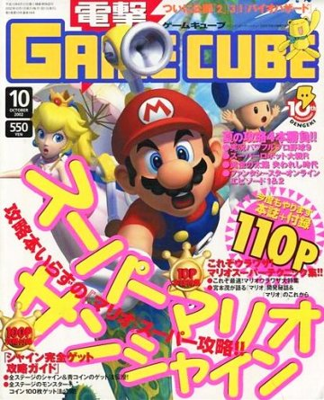 Dengeki Gamecube Issue 10 (October 2002)
