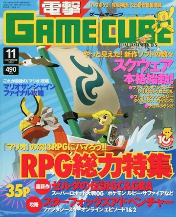Dengeki Gamecube Issue 11 (November 2002)