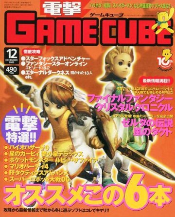 Dengeki Gamecube Issue 12 (December 2002)