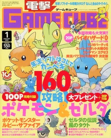 Dengeki Gamecube Issue 13 (January 2003)