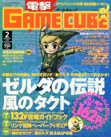 Dengeki Gamecube Issue 14 (February 2003)