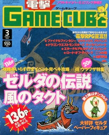 Dengeki Gamecube Issue 15 (March 2003)