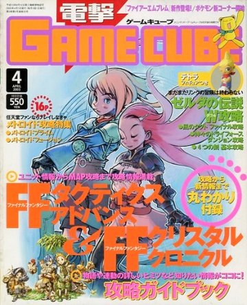 Dengeki Gamecube Issue 16 (April 2003)