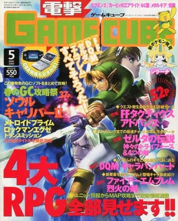 Dengeki Gamecube Issue 17 (May 2003)