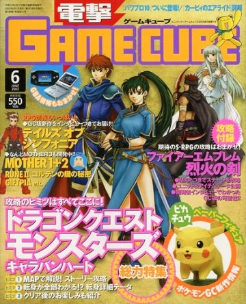Dengeki Gamecube Issue 18 (June 2003)