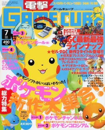Dengeki Gamecube Issue 19 (July 2003)