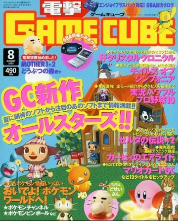 Dengeki Gamecube Issue 20 (August 2003)