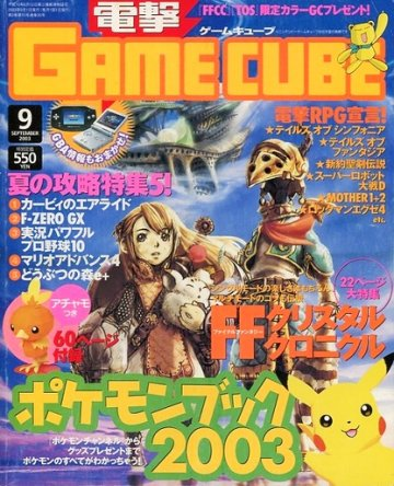 Dengeki Gamecube Issue 21 (September 2003)