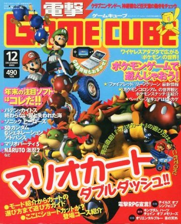 Dengeki Gamecube Issue 24 (December 2003)