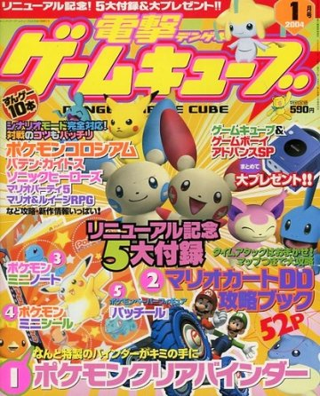 Dengeki Gamecube Issue 25 (January 2004)