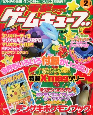 Dengeki Gamecube Issue 26 (February 2004)