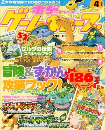 Dengeki Gamecube Issue 28 (April 2004)