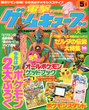 Dengeki Gamecube Issue 29 (May 2004)