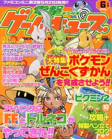 Dengeki Gamecube Issue 30 (June 2004)