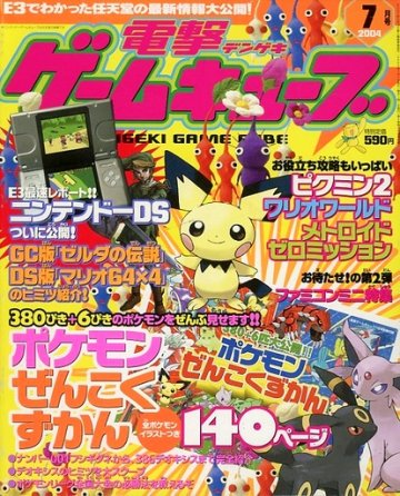 Dengeki Gamecube Issue 31 (July 2004)