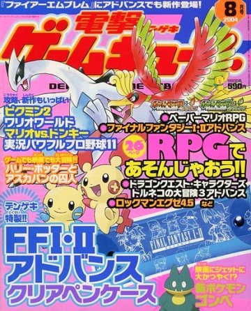 Dengeki Gamecube Issue 32 (August 2004)