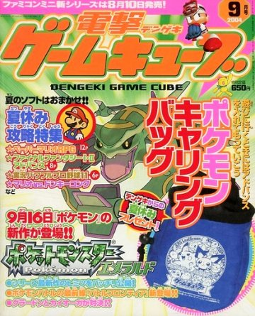 Dengeki Gamecube Issue 33 (September 2004)