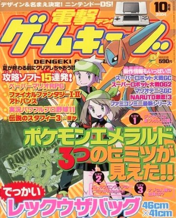 Dengeki Gamecube Issue 34 (October 2004)